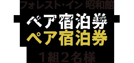 フォレスト・イン・昭和館 ペア宿泊券1組2名様
