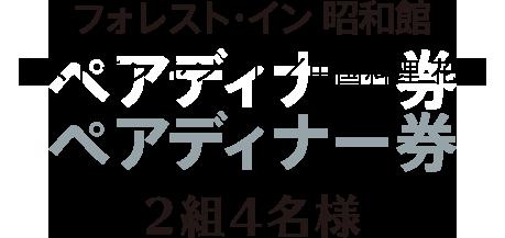 フォレスト・イン・昭和館 ペアディナー券2組4名様